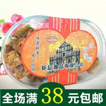 澳门钜记沙嗲牛肉粒 手信特产 进口牛肉粒牛肉干250g盒装 正品