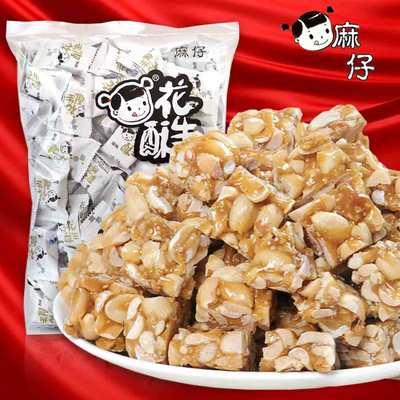 四川特产什邡麻仔花生酥糖果原味甜味500g克袋装喜糖