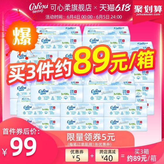 【corou可心柔旗舰店】     可心柔婴儿柔纸巾宝宝纸巾16包(每个ID限购20件)