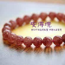 「安得境新品」慈悲珍爱 深红草莓晶手链