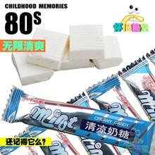 80后经典怀旧零食 乳牛之家清凉奶糖 儿时大白兔童年回忆