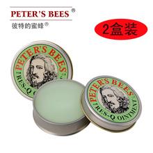 【2盒】peter's Bees万能紫草膏驱蚊止痒消肿消痘清凉醒脑 母婴