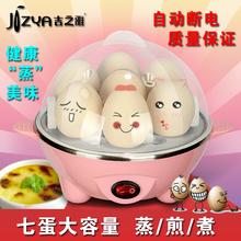 吉之雅Q8小煮蛋器双层大师蒸蛋器自动断电小家电煮鸡蛋多功能包邮