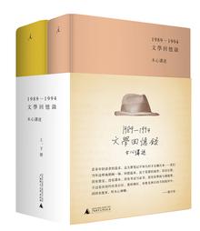 文学回忆录 木心留给世界的礼物,陈丹青五年听课笔录 当当网
