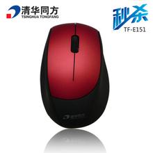 清华同方TF-E151 无线鼠标 时尚舒适 多款选择 游戏办公高精度