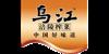 [乌江]夏日消暑小食