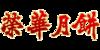 [荣华月饼]香港食神倾情推荐
