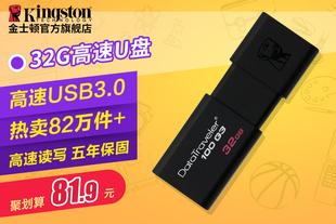 金士顿 USB3.0 32G高速U盘 DT100 G3 32G 滑盖式便携U盘