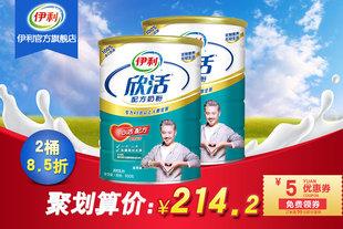 【伊利】欣活配方奶粉 中老年成人营养奶粉900g*2罐