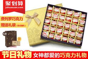 费列罗巧克力礼盒装30粒拉斐尔年货送礼