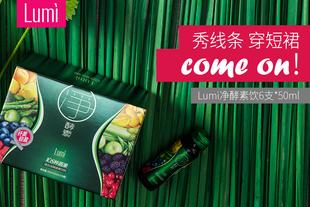 【买2送酵素粉 买3再减20元】Lumi 台湾净酵素饮6支 排浊养颜