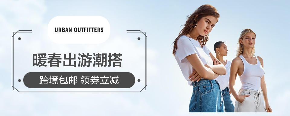 [Urban Outfitters]暖春出游潮搭