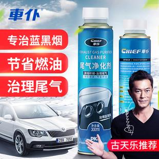车仆尾气净化清洗剂除积碳免拆汽车