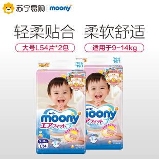 尤妮佳moony腰贴型纸尿裤L54片*2男女宝