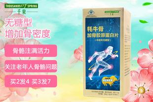 千泉 牦牛骨加骨胶原蛋白片(中老年无糖型)片补充钙质,增加骨密度强筋健骨60片