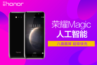 荣耀Magic 未来智能手机全网通4G