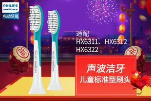 飞利浦牙刷头HX6042 儿童牙刷头软毛