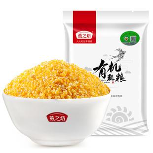 燕之坊有机玉米渣1kg