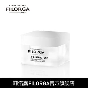 Filorga/菲洛嘉抗皱修颜乳霜50ml