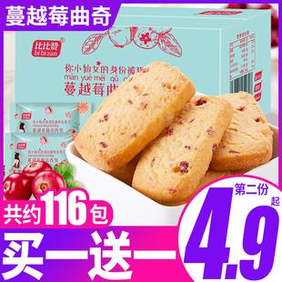 比比赞蔓越莓曲奇饼干整箱网红零食