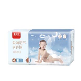 南极人拉拉裤婴儿宝宝纸尿裤尿不湿