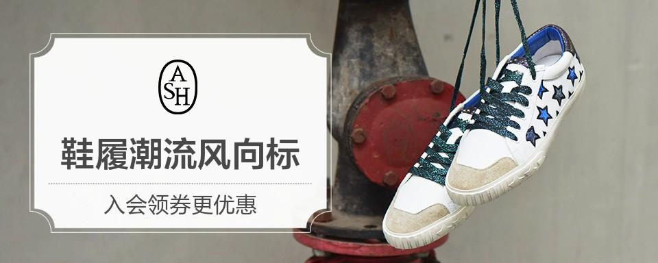[ASH]鞋履潮流风向标