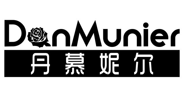 丹慕妮尔 Danmunier