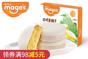 麦吉士日式蛋糕干42g*2下午茶点面包干零食点心