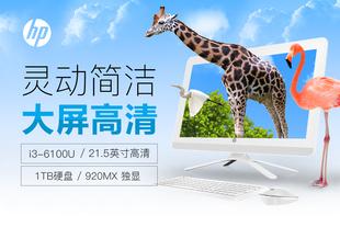 HP/惠普 22-b031cn 21.5英寸一体机i3-6100U 4G 1T 2G独显 Win10
