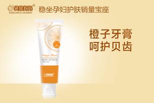 袋鼠妈妈  橙子清新护齿牙膏  预防孕吐 护齿 孕期专用安全无氟牙膏