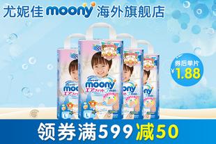尤妮佳Moony裤型纸尿裤L44*4包 男