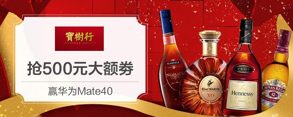 成立于1987年,广东酒类功勋企业,经营各大洋酒品牌,干邑白兰地,单一麦芽威士忌,调配型威士忌,日本进口清酒等品牌。