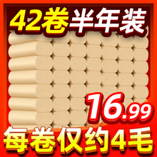 Margin point 42 rolls toilet paper household tissue roll paper wholesale natural color household clothes