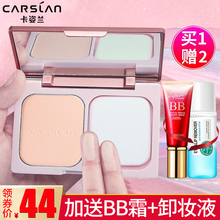 Carslan Hengli transparent powder makeup makeup Concealer durable oil control dry wet dual-purpose powder
