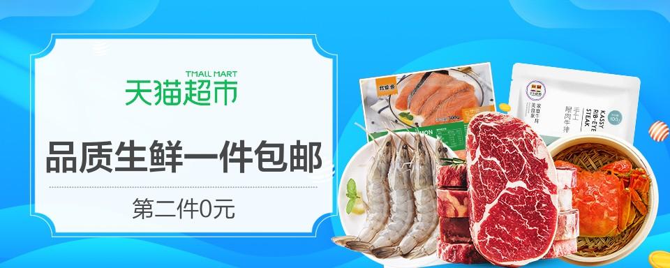 天猫超市生鲜品牌团
