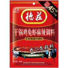 重庆德庄鸡兔虾干锅调料150g麻辣香锅酱料调料