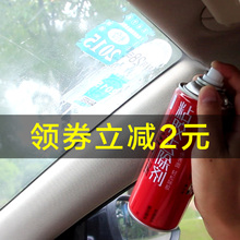 Degumming agent automotive household self-adhesive cleaner