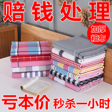 Clearing and thickening old coarse cloth bed sheet