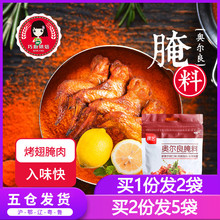 Exhibition New Orleans marinade 140gx2 bag home barbecue KFC honey barbecue
