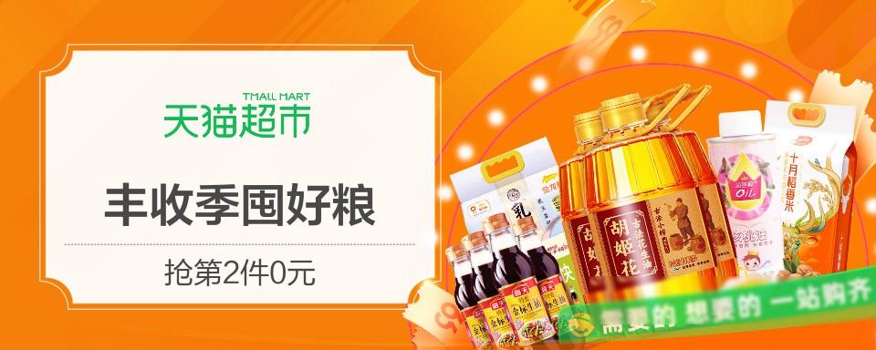 天猫超市粮油品牌团