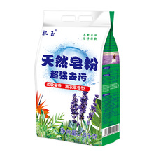Muscle jade 5.6 Jin lavender soap powder to promote the deep clean cleaning of family clothes without phosphorus